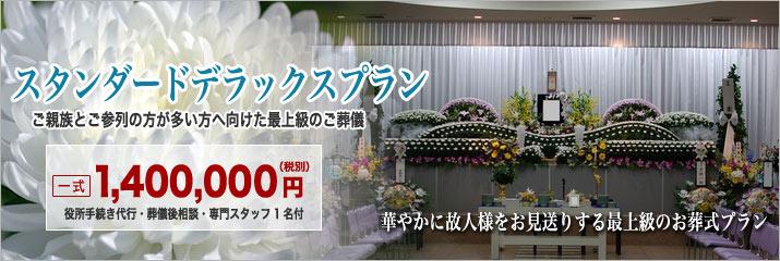 やすらぎ会館での一般葬儀スタンダードデラックスプランをご紹介